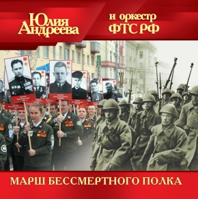 Marsh of immortal Regiment
