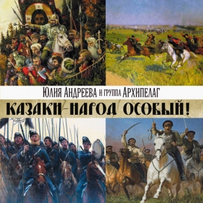 Cossacks – the special people!